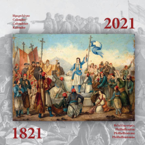 Anniversary edition – calendar of SHP and the Philhellenism Museum