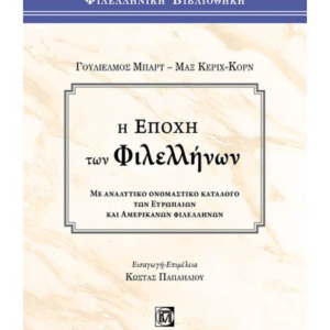 THE ERA OF THE PHILHELLENES: WITH A DETAILED NAME LIST OF EUROPEAN AND AMERICAN PHILHELLENES (1st ED.)