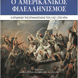 THE AMERICAN PHILHELLENISM.  THE IMPACT OF THE 1821 REVOLUTION IN THE USA SANTELLI MAUREEN CONNORS