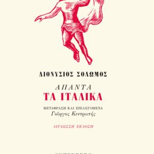 Oeuvres the Italian Dionysios Solomos