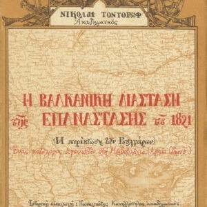The Balkan Dimension of the Revolution of 1821 The case of the Bulgarians Nikolai Todorov