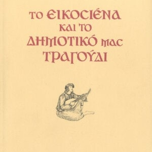 Year 1821 and our Folk Song  Introduction – Anthology  Dimitris Stamelos