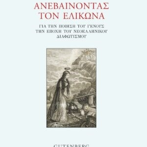 Going up Elikonas On the poetry of the nation in the era of the modern Greek enlightenment Yiannis Xourias