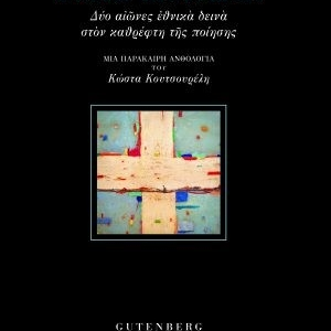 1821-2021: Hellas of the Hellenes Two centuries of national suffering in the mirror of poetry – An outdated anthology Kostas Koutsourelis