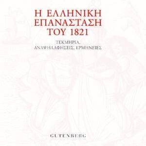 The Greek Revolution of 1821 Presumptions, revisions, interpretations  Vasilis Kremmydas