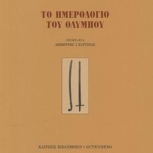 Olympus' Diary _Theofylos Kairis