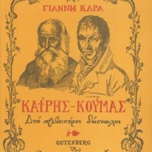 Κairis – Koumas  Two pioneering teachers  Giannis Karas
