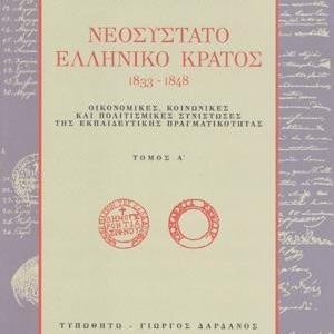 Newly formed Greek State, 1833-1848  Economic, social and cultural components of educational reality Dimitris Sakkis