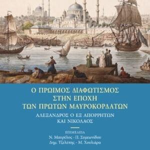 The Early Enlightenment in the Age of the Early Mavrokordatos Nikos Mavrelos, Polyxeni Simeonidou, Dimitris Tzelepis, Maria Chouliara