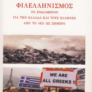 HELLENICISM: THE INTEREST FOR GREECE AND THE GREEKS FROM 1821 UNTIL TODAY