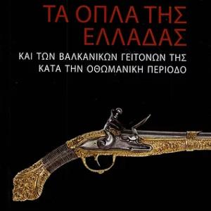 Τα όπλα της Ελλάδας και των βαλκανικών γειτόνων της κατά την οθωμανική περίοδο