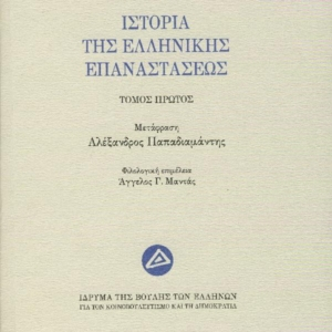 George Finley, History of the Greek Revolution, v. Α΄