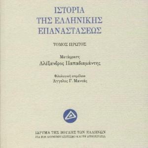 George Finley, History of the Greek Revolution, v. Β΄